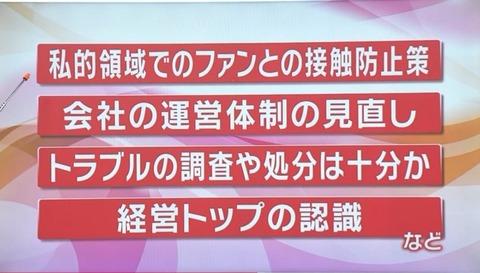 【NGT48暴行事件】NHK新潟「再発防止策を聞きたい」→AKS回答拒否www