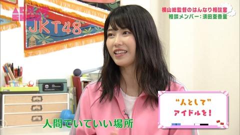 【AKB48SHOW】横山由依「AKB48は人間でいていいアイドル」←これ