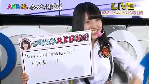【AKB48】「なぁめぐ」より「ゆうなぁ」の方が人気説【岡田奈々・村山彩希・谷口めぐ】