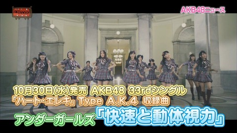 【AKB48】「快速と動体視力」とかいう神曲について
