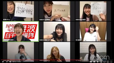 【NMB48】難波自宅警備隊「クイズ!ビンゴ9」メンバー協力のクイズ企画
