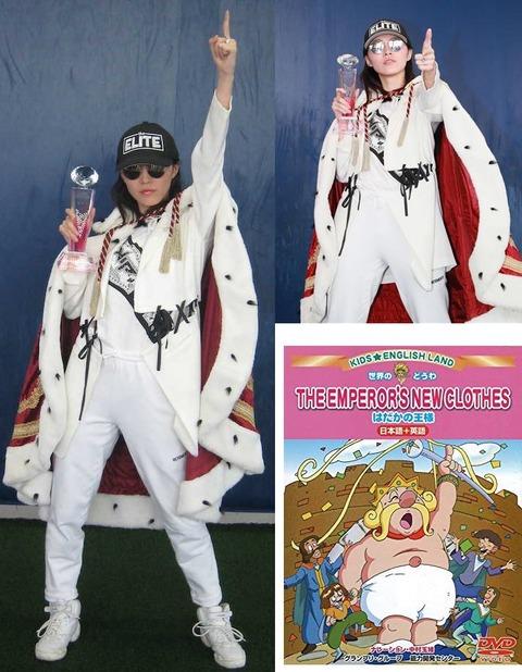 【恥報】SKE48松井珠理奈さん、Twitterで「#世界女王」www【裸の王様】