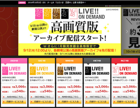 【AKB48G】DMMの「LIVE!! ON DEMAND」月額3,000円って高くないか?