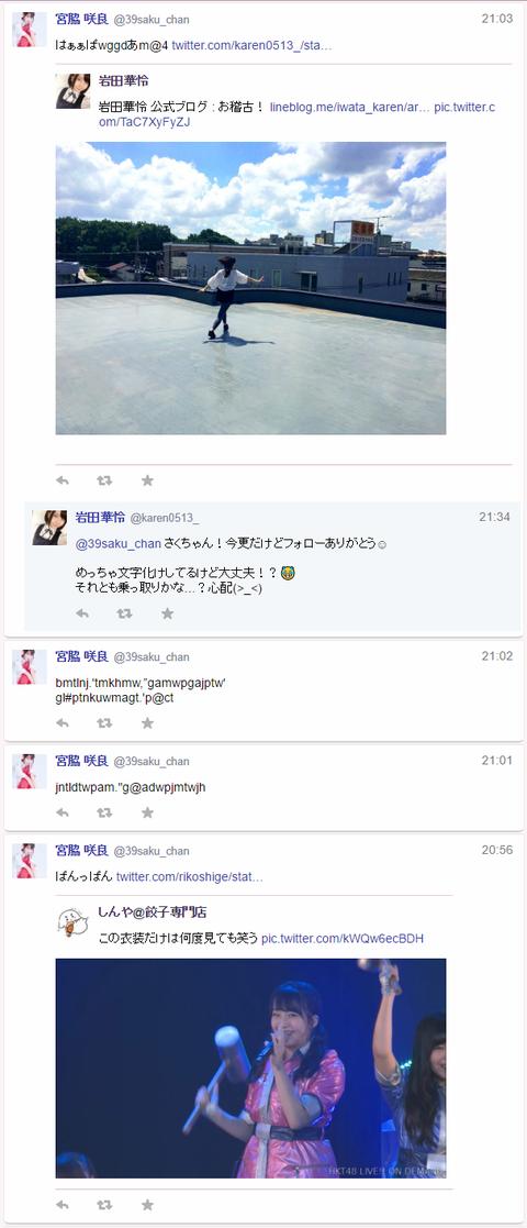 【悲報】HKT48宮脇咲良が早速Twitterでやらかすwwwwww