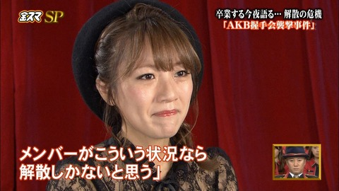 【AKB48G】2019年、NGT騒動→総選挙中止→じゃんけん中止→リクアワ中止→紅白落選→解散?