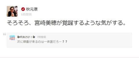 【AKB48】何故最近みゃおは復活しなくなってしまったのか?【宮崎美穂】