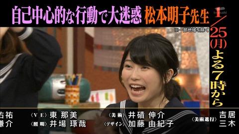 【朗報】ゆいはんが1/25も「しくじり先生」に出演確定【AKB48・横山由依】