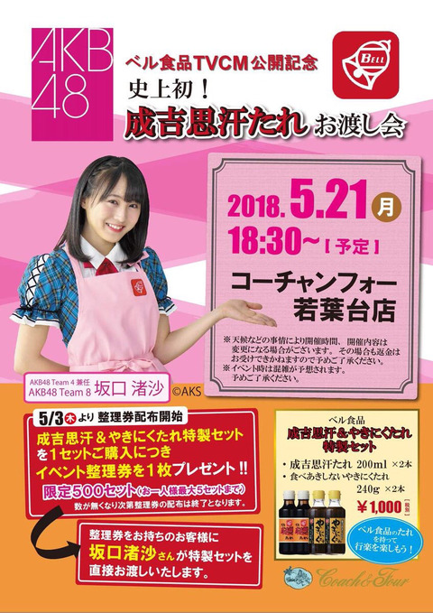 【AKB48】チーム8坂口渚沙が史上初「焼肉のタレお渡し会」を開催www