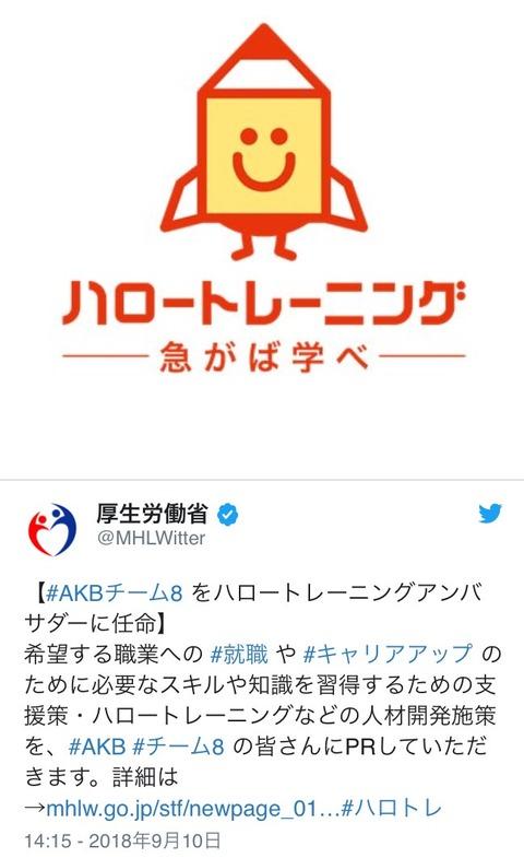 【AKB48】チーム8が厚生労働省ハロートレーニングアンバサダーに任命!!!