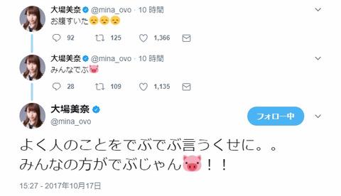 【SKE48】みなるん激オコ「人のことをでぶでぶ言うくせに。。みんなの方がでぶじゃん!!」【大場美奈】