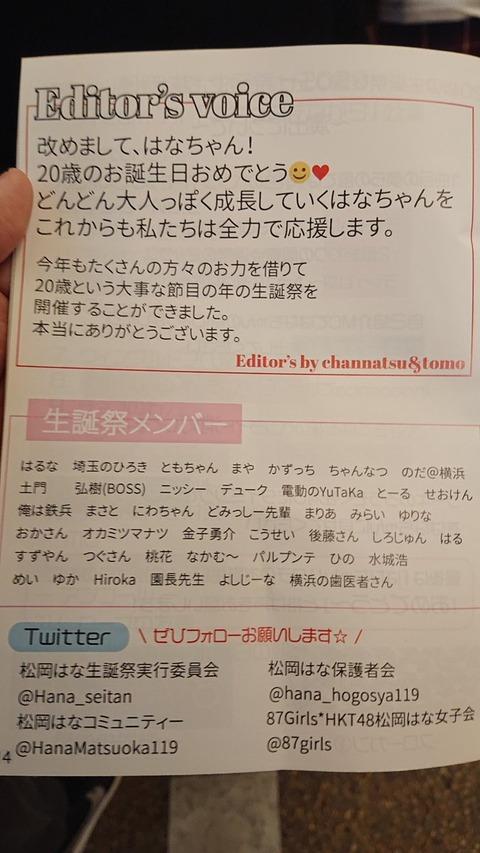 【HKT48】松岡はな生誕委員、フライヤーに名前を載せられて泣く「僕は正直言って名前は書かれて欲しくなかったです」