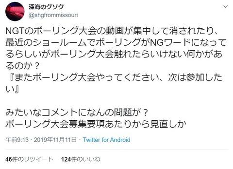 【AKB48G】SHOWROOMのNGワードについて語るスレ