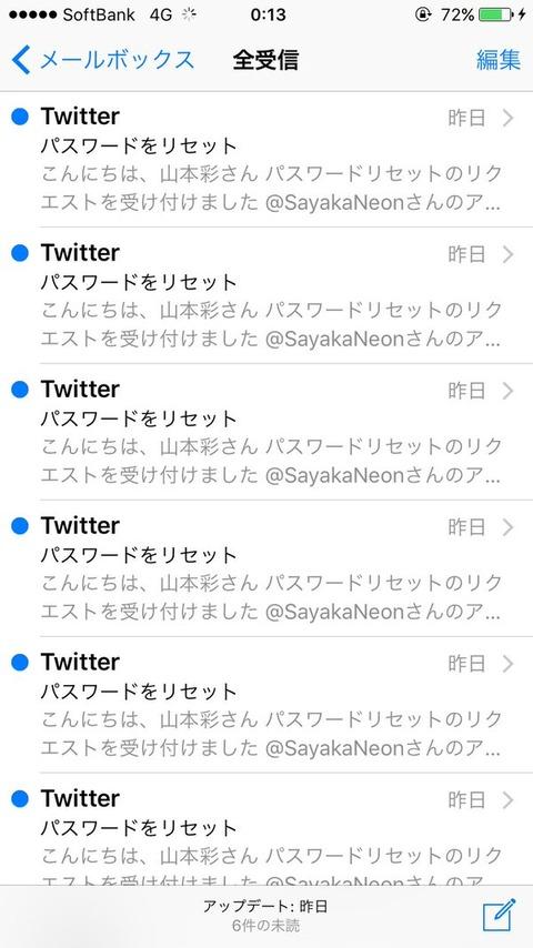【NMB48】山本彩のTwitterに不正アクセスを試みる奴が現れる