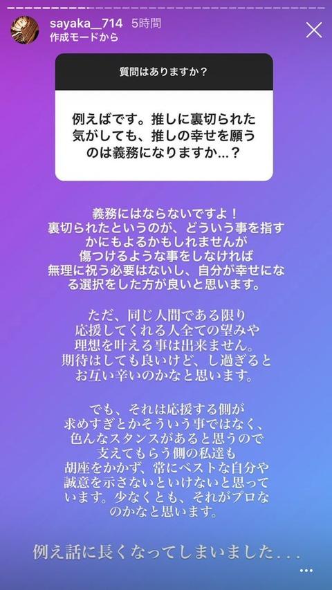 【長文】山本彩さんが欅坂46の長沢オタに送ったメッセージがこちらwww