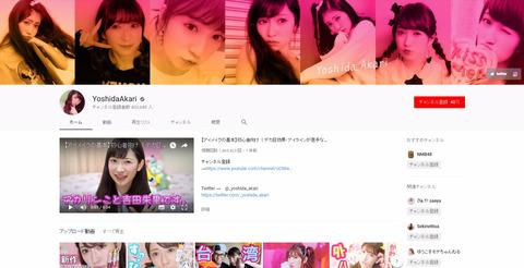 【朗報】NMB48吉田朱里のチャンネル登録者数が遂に40万人突破!【YouTuber】