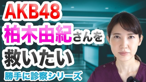 【朗報】美人女性医師が、手のしびれが治らない柏木由紀さんに救いの手を差し伸べる!