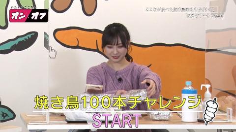 【#いたくろここなのオンとオフ】大食いここなの夢チャレンジ「焼き鳥を100本食べたい!」【NMB48・梅山恋和】