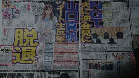 【NGT48暴行事件】芸能記者「松村取締役は調査報告書を、きちんと読んでいなかったのでしょう」