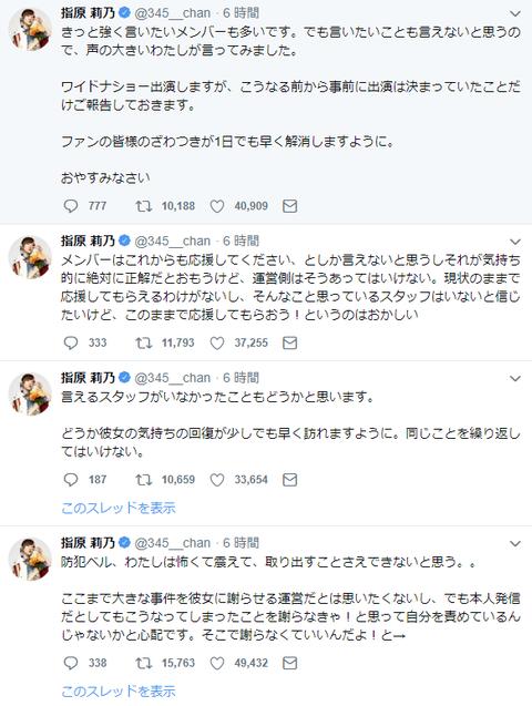 【HKT48】指原莉乃が運営の対応に言及「防犯ベル、わたしは怖くて震えて、取り出すことさえできないと思う。」
