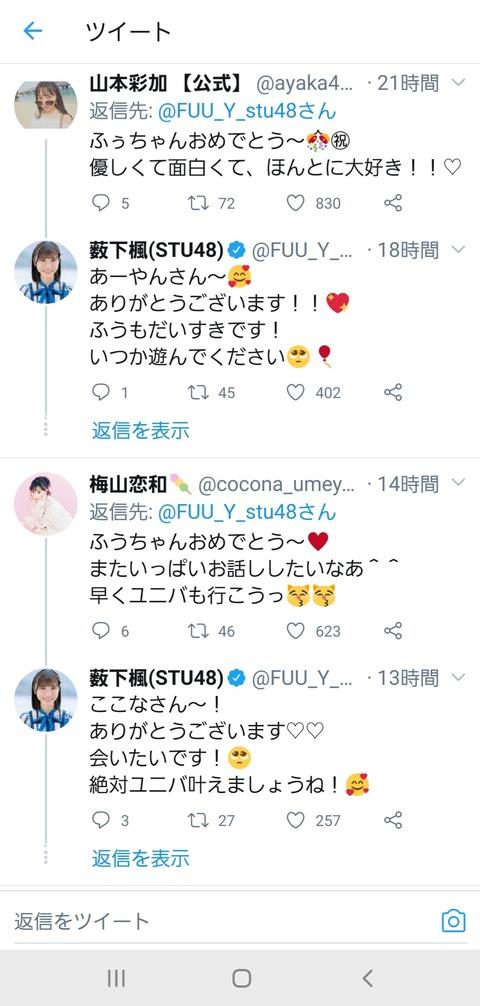 【STU48】薮下楓「あーやんさん」「ここなさん」←これ