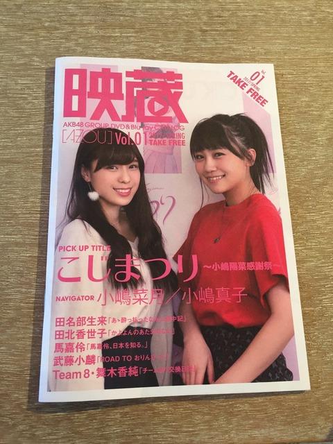 AKB48Gの映像ものを紹介するフリーペーパーが創刊!無料でこれならAKB新聞いらないよなw