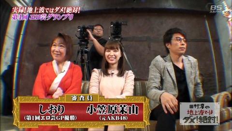 【悲報】元NMB48がスカパーのエロ番組に出てるぞ!【小笠原茉由】