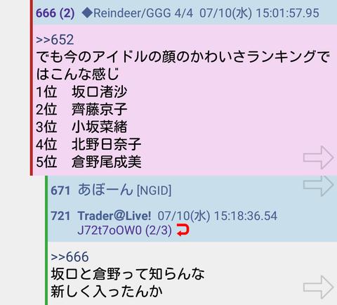 【AKB48】倉野尾成美が勘違いされてしまう悲劇に「じゃあ、名前はなんて読むんだよ!?」
