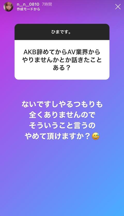 【元AKB48】野村奈央「AVなんかやるつもりは全くない」wwwwww