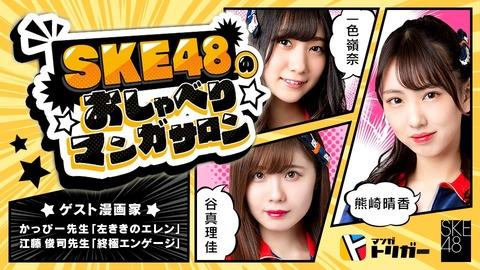 【SKE48】新番組「SKE48のおしゃべりマンガサロン」がスタート!漫画家のトークバラエティ