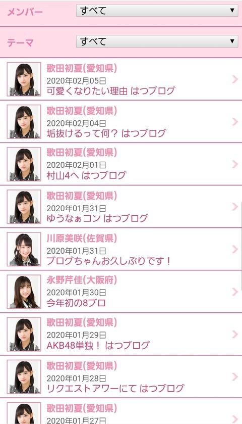 【AKB48】2020年のチーム8公式ブログ更新状況酷過ぎwwwwww