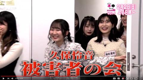 【悲報】ネ申テレビシーズン33にチーム8横山結衣がしれっと出演