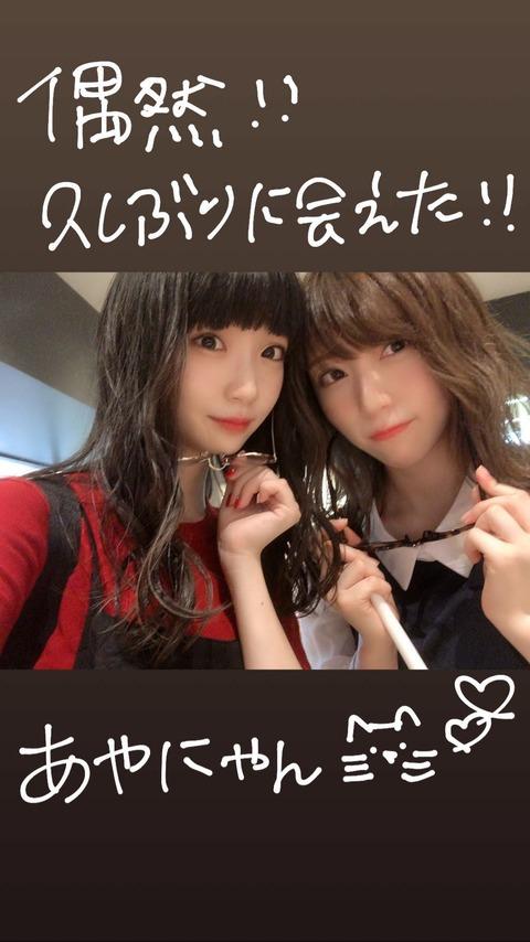 【元NGT48】宮島亜弥の最新画像が可愛い!!!