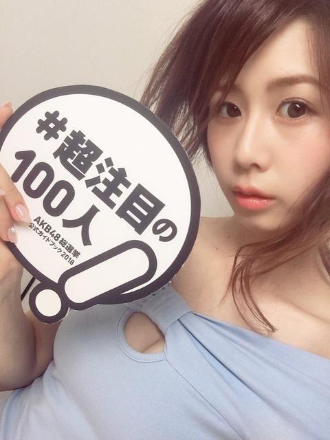 【AKB48】お前ら!しーちゃんの「#超注目の100人 」画像が来たぞ!!!【大家志津香】