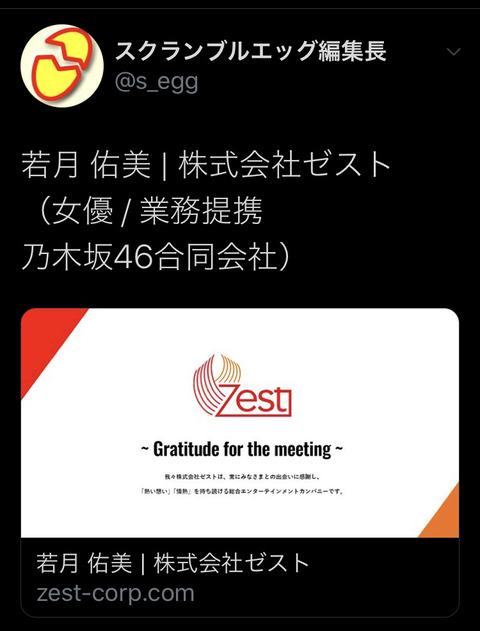 【悲報】元乃木坂46メンバー、ゼストと業務提携wwwwww