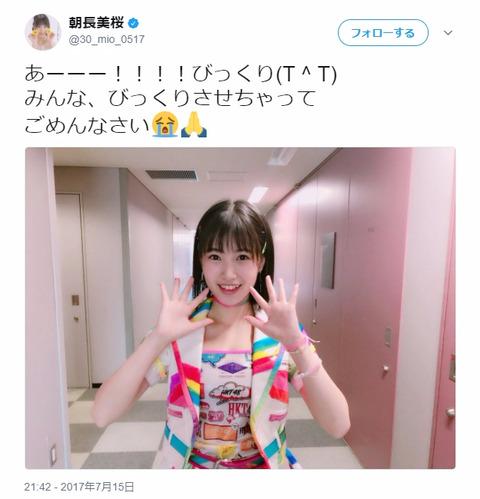 【HKT48】朝長美桜のTwitter全消しに対するヲタの反応「乗っ取られてツイート消された」wwwwww