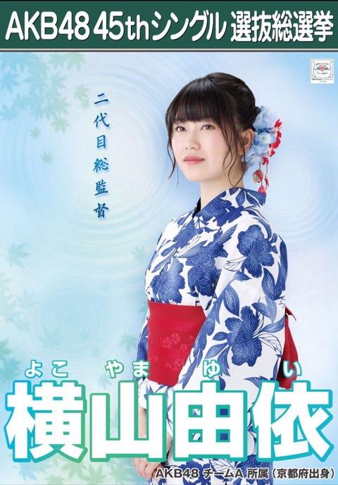 【AKB48総選挙】ゆいはんって今年は選抜落ちの可能性高くね?【横山由依】