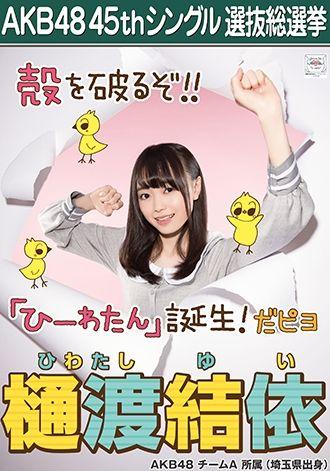【AKB48】樋渡結依は今年の総選挙ランクインできるのか?【ひーわたん】