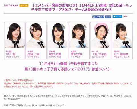 【11月4日】NGT48の支配領域にチーム8メンバーが殴り込み!!!