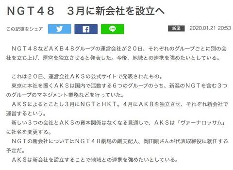 【AKB48G】新しい3つの会社とAKSの資本関係はなくなると報道-3
