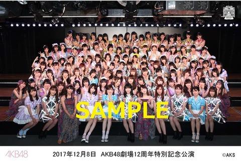 【AKB48】13周年記念公演で発表されそうなサプライズは?