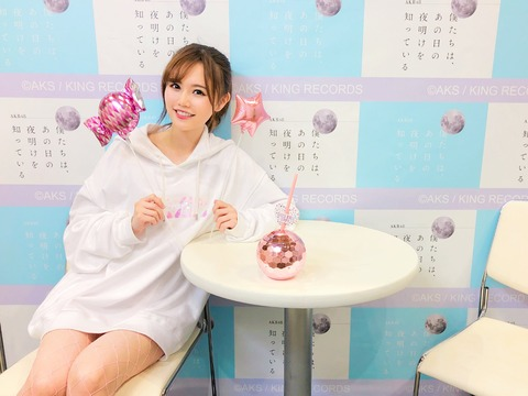 【AKB48】写メ会の網タイツ姿のこみはるがエロいwww【込山榛香】