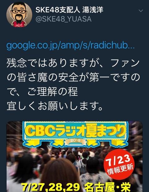 【悲報】SKE48湯浅支配人、ファンを魔物扱いwwwwww