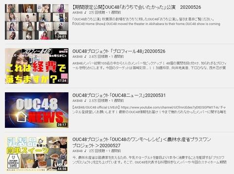 【大悲報】AKB48(OUC48)、大量にリモート配信したのに一つもバズらなかった