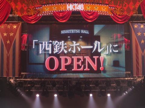 【朗報】HKT48新劇場が天神西鉄ホールに誕生!!!さらに公演編成を変更&出張公演決定!