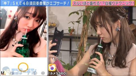 【SKE48】お前ら須田亜香里のことなんて呼んでる?