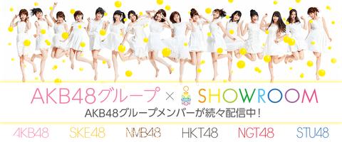 【悲報】AKB48GのSHOWROOM動画、YouTubeにアップされなくなる