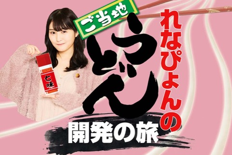 【元NMB48】川上礼奈がクラウドファンディングで「れなぴょんのご当地うどん開発の旅♡」始めるってよw