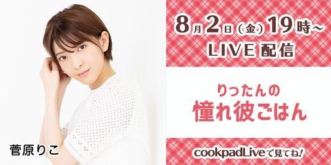 【朗報】菅原りこさん、8月2日(金)19時から「cookpadLive」でLive配信出演!