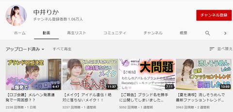 【悲報】かつてTVスターだったNGT48中井りかさんのYoutube再生回数がヤバすぎる