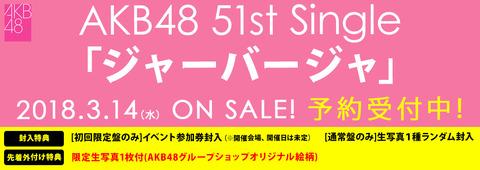 【AKB48】51stシングル、タイトルは「ジャーバージャ」
